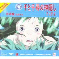 千与千寻(VCD)[日本语发音]