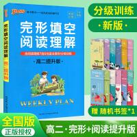 PASS绿卡2019新版 高二提升版完形填空与阅读理解周秘计划 高中英语高2上下册资料书含语法填空与阅读理解7选5七选