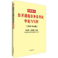 2018党政领导干部公开选拔和竞争上岗考试:申论与写作