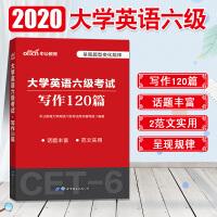 中公教育20*学英语六级考试写作120篇