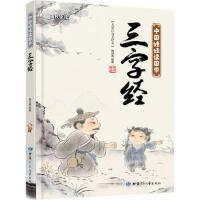 中国娃娃国学 三字经 韩田鹿 9787542250391