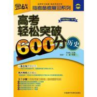 【二手旧书9成新】王金战系列图书-高考轻松突破600分 王金战,张振广,王敏 外语教学