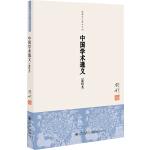 钱穆先生著作系列:中国学术通义