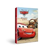 迪士尼大电影双语阅读・赛车总动员 Cars