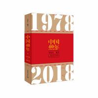 中国40年(1978-2018)