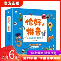 你好,拼音(套装6册)超级有趣的拼音启蒙图画书,拼音读物 幼小衔接推荐阅读拼音书 儿歌扫码听,音节在其中;简单轻松练,好记又实用 附赠超实用音频及拼音全表