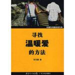 寻找温暖爱的方法校园性问题访谈实录 张引墨 广东人民出版社 9787218055923