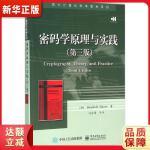 密码学原理与实践(加)斯廷森(Douglas R.Stinson) 著;冯登国 等 译9787121279713【新华