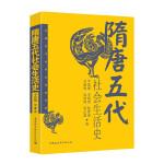 隋唐五代社会生活史