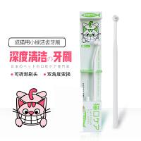 【支持礼品卡】猫用洁齿去污迹牙刷 宠物清洁工具英短 成猫 ha6