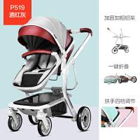 高景观婴儿推车可坐可躺折叠双向避震轻便携0-1岁宝宝手推车