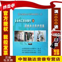 正版包票 企业电工安全操作④接触电击防护措施(3DVD)视频培训光盘碟片