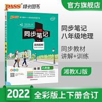包邮2020版 PASS绿卡图书学霸同步笔记地理(湘教版XJ版)八年级含教材习题答案8年级学霸同步笔记地理初二地理 漫