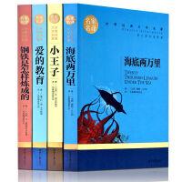 世界文学名著4册原著小王子爱的教育海底两万里钢铁是怎样炼成的中小学生课外阅读书籍四五六年级9-12-15岁青少年儿童文