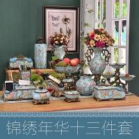 欧式复古树脂水果盘纸巾盒烟灰缸套装装饰品客厅茶几摆件 浅蓝色 锦绣年华十三件套
