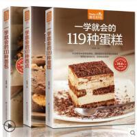 烘培书籍教程大全共3本正版现货 一学就会的119种蛋糕+一学就会111种面包+一学就会107种西点烘培入门书 西点食材