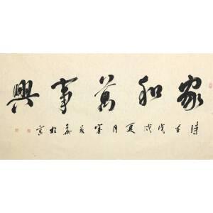 中书协会员赛茂华书法 《家和万事兴 》