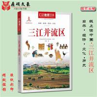 中国地理百科丛书:三江并流区《中国地理百科》丛书编委会著世界图书出版公司9787510088872