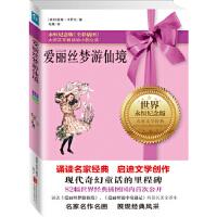 爱丽丝梦游仙境 (英)刘易斯?卡罗尔 9787550203679 北京联合出版公司 新华书店 品质保障