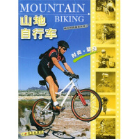 【正版新书】山地自行车 [英] 苏珊娜・米尔斯,赫尔曼・米尔斯,刘凤山 明天出版社 9787533242794