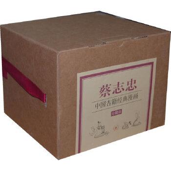 蔡志忠中国古籍经典漫画(珍藏版套装)(新版)