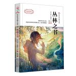 丛林之书-世界优秀动物小说选