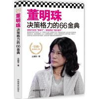 董明珠决策格力的66金典 王拥军 著 中国商业出版社