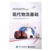 现代物流基础 河南省职业技术教育教学研究室 9787121269493