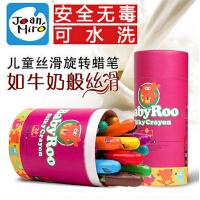 美乐joanmiro 西班牙儿童无毒旋转蜡笔可水洗 油画棒画笔套装