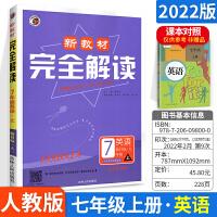 新教材完全解读英语七年级上册 新目标人教版RJ版升级金版 初一7年级上册教材同步讲解练习辅导资料 配套教材习题答案与提