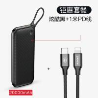充电宝大容量20000毫安pd移动电源快充苹果X通用Type-c便携8
