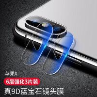 优品苹果x镜头膜iphone X全屏钢化膜iphone xs max手机贴膜iPhone xr后置摄 苹果X 真9D蓝