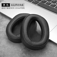 适用SONY索尼MDR-100AAP 100A耳机套H600A头戴耳机海绵套耳套耳罩