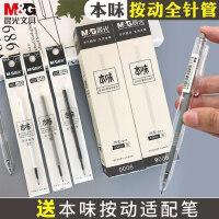 晨光本味系列 0.5黑色中性笔芯按动全针管9006按键按动式按压款弹簧黑替芯按动笔agp81108替换水笔芯优品200