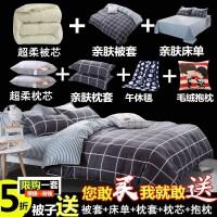 大学生宿舍用的单人床被子一套装四件套三件套含被芯床单枕头全套