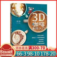 正版新书 3D咖啡制作入门 咖啡自学入门书籍 立体咖啡 装饰造型咖啡 开咖啡店 精品咖啡学 咖啡花样大全书 咖啡制作方