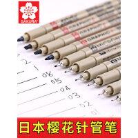 日本樱花针管笔套装绘图笔学生用手绘防水勾线笔黑色设计描边笔描线草图正品绘画勾边樱花牌笔05文具美术专用