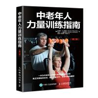 中老年人力量训练指南 第2版