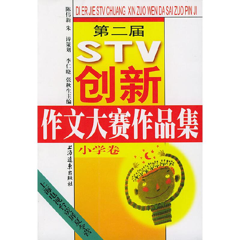 第二届STV创新作文大赛作品集  小学卷