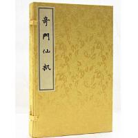 奇门仙机(上中下) 宣纸线装 奇门遁甲 哲学 玄学 华龄出版社