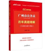 中公教育2021广州市公务员录用考试试卷:历年真题精解行政职业能力测验(全新升级)