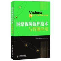 网络视频监控技术与智能应用 梁笃国,等 人民邮电出版社 9787115297006
