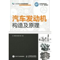 汽车发动机构造及原理