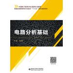 电路分析基础(王艳红)
