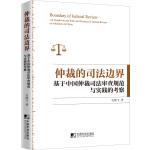 仲裁的司法边界:基于中国仲裁司法审查规范与实践的考察