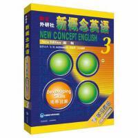 【速发】朗文外研社新概念英语3技能培养(CD套装)(学生用书 CD光盘) 全套学习套装