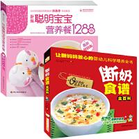 宝宝营养食谱+断奶食谱 0-1-2-3-6岁宝宝辅食书籍婴儿食谱大全育儿百科书籍幼儿辅食书添加 孩子