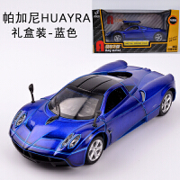 帕加尼车模 Huayra风神 声光回力车门可开 原厂仿真合金汽车模型