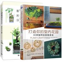 苔藓微景观魔法书+打造你的室内花园30种植物创意微景观 多肉庭院花卉植物绿化绿植盆栽造景设计私家庭院室内园艺素材园林景