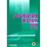 复合模连续模典型结构图册 王新华 机械工业出版社